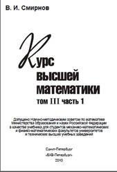 Курс высшей математики, Том 3, часть 1, Смирнов В.И., 2010