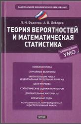 Теория вероятностей и математическая статистика, Фадеева Л.Н., Лебедев А.В., 2011