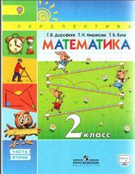 Математика, 2 класс, Часть 2, Дорофеев Г.В., Миракова Т.И., Бука Т.Б., 2015