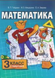 Математика, 3 класс, Второе полугодие, Гейдман Б.П., Мишарина И.Э., Зверева Е.А., 2011
