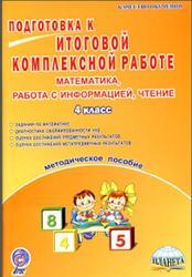 Математика, Подготовка к ИКР, 4 класс, Методическое пособие, Умнова М.С., 2016