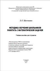 Методика обучения школьников работать с математической задачей, Шестакова Л.Г., 2013
