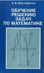 Обучение решению задач по математике, Василевский А.Б., 1988