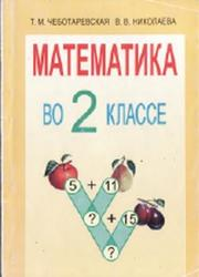Математика, 2 класс, Чеботаревская Т.М., Николаева В.В., 2013