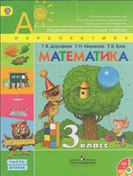 Математика, 3 класс, Часть 2, Дорофеев Г.В., Миракова Т.Н., Бука Т.Б., 2014
