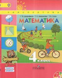 Математика, 4 класс, Часть 2, Дорофеев Г.В., Миракова Т.Н., Бука Т.Б., 2015