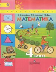 Математика, 4 класс, Часть 1, Дорофеев Г.В., Миракова Т.Н., Бука Т.Б., 2015