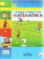 Математика, 2 класс, Часть 2, Дорофеев Г.В., Миракова Т.Н., Бука Т.Б., 2015