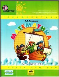 Математика, 3 класс, Часть 2, Петерсон Л.Г., 2014