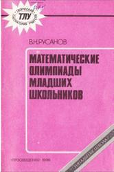 Математические олимпиады младших школьников, Русанов В.Н., 1990