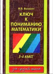 Ключ к пониманию математики, 5-6 класс, Волович М.Б., 1997