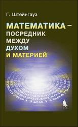 Математика-посредник между духом и материей, Штейнгауз Г., 2005
