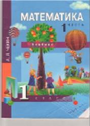 Математика, 1 класс, Часть 1, Чекин А.Л., 2009