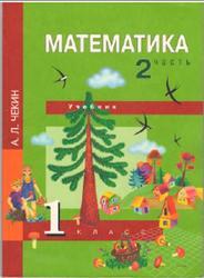 Математика, 1 класс, Часть 2, Чекин А.Л., 2010