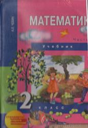 Математика, 2 класс, Часть 1, Чекин А.Л., 2011