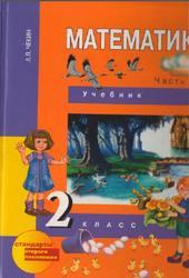 Математика, 2 класс, Часть 2, Чекин А.Л., 2011