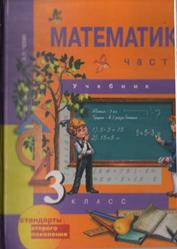 Математика, 3 класс, Часть 1, Чекин А.Л., 2012