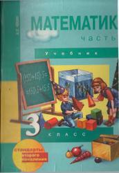 Математика, 3 класс, Часть 2, Чекин А.Л., 2012