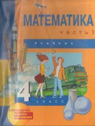 Математика, 4 класс, Часть 1, Чекин А.Л., 2012