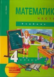 Математика, 4 класс, Часть 2, Чекин А.Л., 2012