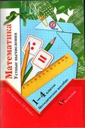 Математика, Устные вычисления, 1-4 класс, Методическое пособие, Рудницкая В.Н., Юдачёва Т.В., 2014