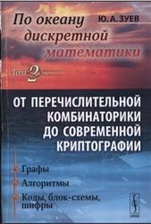 По океану дискретной математики, От перечислительной комбинаторики до современной криптографии, Том 2, Зуев Ю.А., 2012