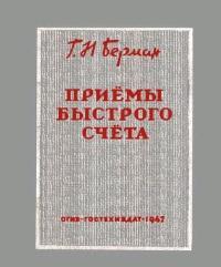 Приёмы быстрого счёта, Берман Г.Н., 1947