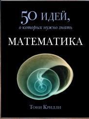 Математика 50 идей, о которых нужно знать, Крилли Т., 2014