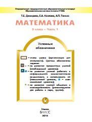 Математика, 3 класс, учебник для организаций, осуществляющих образовательную деятельность, в 3 частях часть 1, Демидова Т.Е., Козлова С.А., Тонких А.П., 2016