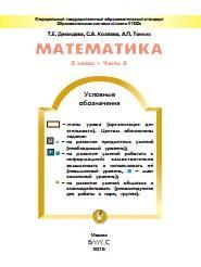 Математика, 3 класс, учебник для организаций, осуществляющих образовательную деятельность, в 3 частях, Часть 2, Демидова Т.Е., Козлова С.А., Тонких А.П., 2016