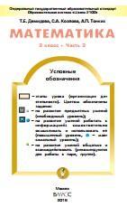 Математика, 3 класс, учебник для организаций, осуществляющих образовательную деятельность, в 3 частях часть 3, Демидова Т.Е., Козлова С.А., Тон