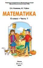 Математика, 6 класс, учебник для организаций, осуществляющих образовательную деятельность, в 2 частях часть 1, Козлова С.А., Рубин А.Г., 2015