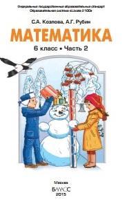 Математика, 6 класс, учебник для организаций, осуществляющих образовательную деятельность, В 2 частях часть 2, Козлова С.А., Рубин А.Г., 2015