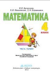 Математика, 4 класс, Часть 1, Аргинская И.И., Ивановская Е.И., Кормишина С.Н., 2012
