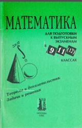 математика лисичкин гдз