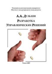 epub разработка управленческих решений учебник