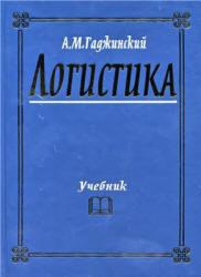 Логистика. Гаджинский А.М., 2012