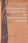 Практическое руководство по музыкальной грамоте - Фридкин Г. - 1962