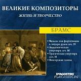 Жизнь и творчество И. Брамса - коллекция «Великие композиторы»