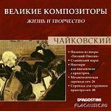 Жизнь и творчество П.И. Чайковского - коллекция «Великие композиторы»