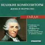 Жизнь и творчество Й. Гайдна - коллекция «Великие композиторы»