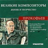 Жизнь и творчество С.С. Прокофьева - коллекция «Великие композиторы»