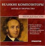 Жизнь и творчество Ф. Мендельсона - коллекция «Великие композиторы»