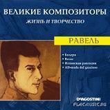 Жизнь и творчество М. Равеля - коллекция «Великие композиторы»