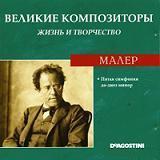 Жизнь и творчество Г. Молера - коллекция «Великие композиторы»