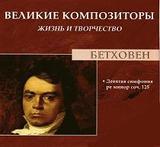 Жизнь и творчество Л. Бетховена - коллекция «Великие композиторы»