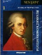 Великие композиторы - Жизнь и творчество - Моцарт