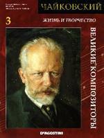 Великие композиторы - Жизнь и творчество - Чайковский