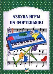 Азбука игры на фортепьяно - Джон С. Майлз