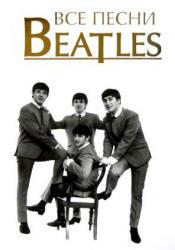 Все песни Beatles - Кознов С.